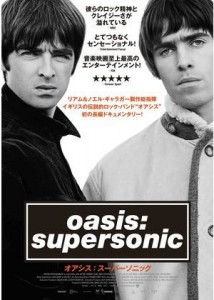 Oasis_Supersonic_Poster